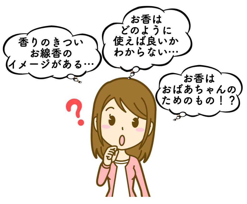 ひふみお香アカデミー お香 お香の教科書 香司 お線香 天然100%